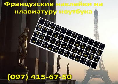 Французские наклейки на клавиатуру ноутбука в Киеве