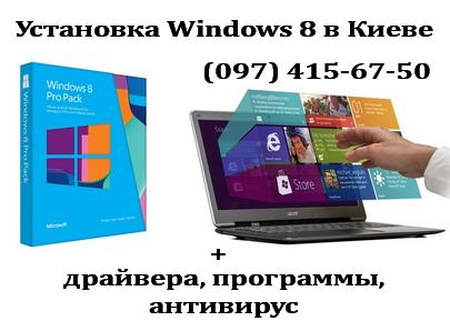 Установка windows 8 в Киеве