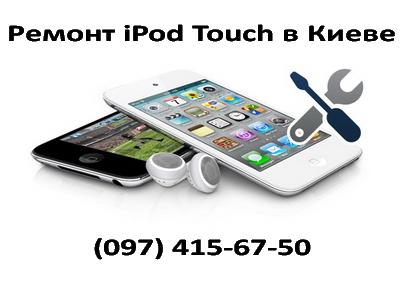 Ремонт iPod Touch в Киеве