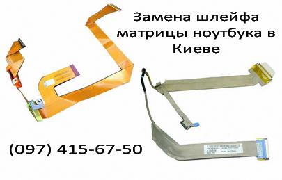 Замена шлейфа матрицы ноутбука в Киеве