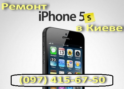 Ремонт iPhone5S в Киеве