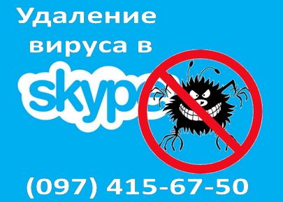Удаление  вируса в Skype (Скайп) в Киеве
