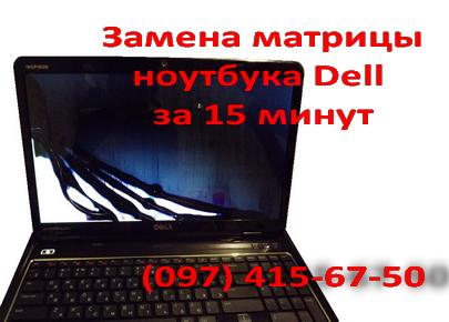 Замена матрицы экрана ноутбука Dell на Троещине