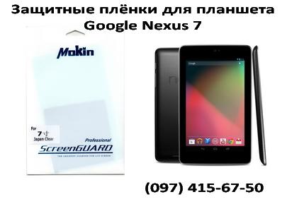 Защитная пленка Mokin на экран Asus Google Nexus 7