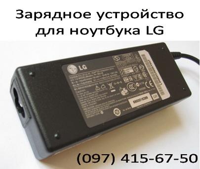 Зарядное устройство для ноутбука LG, блок питания для ноутбука LG, зарядка LG