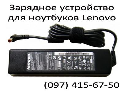 Зарядное устройство Lenovo, блок питания Lenovo, зарядка Lenovo