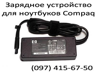 Зарядное устройство Compaq, блок питания HP, зарядка Hewlett-Packard купить оригинальный в Киеве