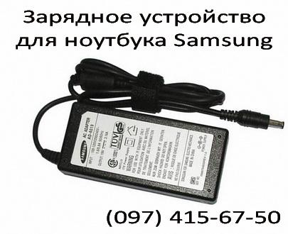Зарядное устройство Samsung, блок питания для ноутбука Samsung, зарядка Самсунг купить оригинал в Киеве