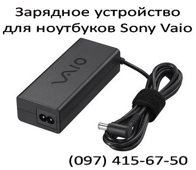 зарядное устройство Sony Vaio