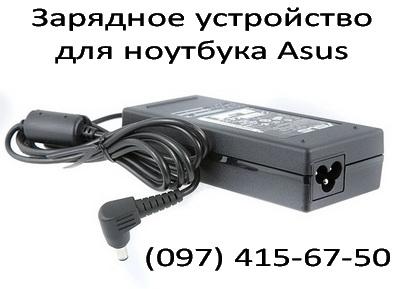 Зарядное устройство ASUS, блок питания ASUS, зарядка Асус купить оригинальный в Киеве
