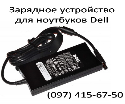 Зарядное устройство DELL, блок питания DELL, зарядка Делл (оригинал)