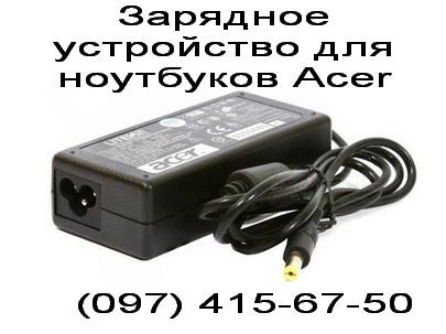 Зарядка для Асер, зарядное устройство Acer, блок питания ACER купить оригинальный в Киеве