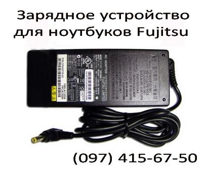 Зарядное устройство Fujitsu, блок питания Fujitsu, зарядка Fujitsu (оригинал)