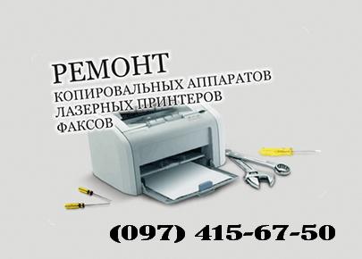 Ремонт принтеров на дому или в офисе Троещина