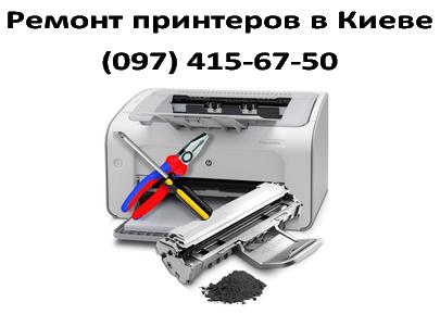 Ремонт принтеров в Киеве с выездом на дом