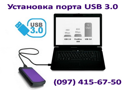 Установка портов USB 3.0 в компьютер или ноутбук в Киеве