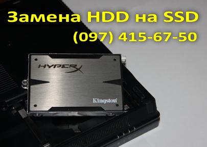 Установить SSD вместо hdd в Киеве