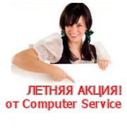летняя акция от computer service