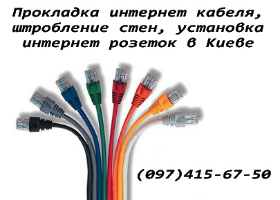 Prokladka internet kabelja v kieve