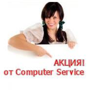 акция от computer service