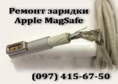 Ремонт зарядки Apple MagSafe и MagSafe 2 в Киеве