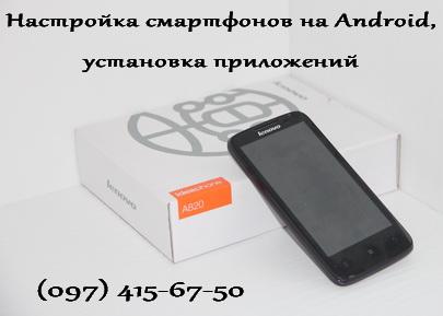 Настройка смартфонов и планшетов на Android на Троещине