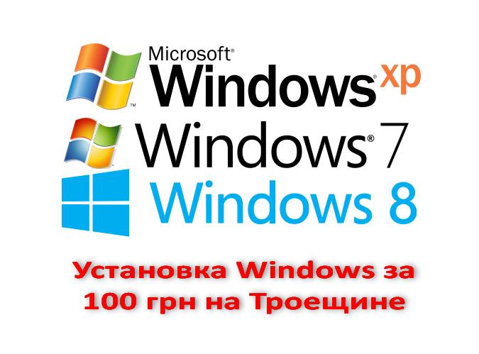 Установка Windows за 100 грн на Троещин