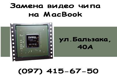 Ремонт видеокарты, замена видео чипа MacBook на Троещине
