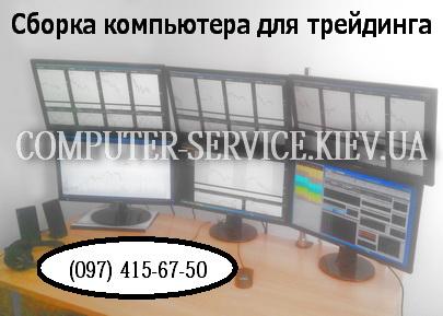 Сборка компьютера для трейдинга на  6 мониторов в Киеве
