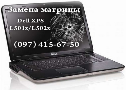Замена матрицы Dell XPS L501x/L502x в Киеве
