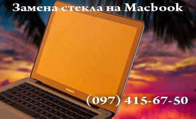Треснуло защитное стекло на Macbook Pro Unibody? Замена стекла на Macbook на Троещине.