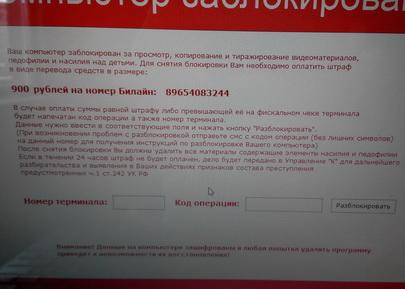 Новый винлокер с России блокирует компьютеры украинских пользователей