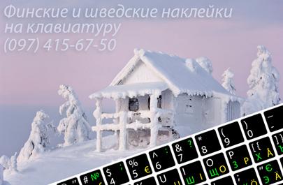 Финские наклейки на клавиатуру купить в Киеве