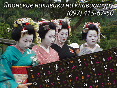 Japonskie naklejki na klaviaturu