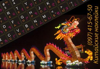 Китайские наклейки на клавиатуру