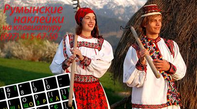 Румынские наклейки на клавиатуру купить в Киеве