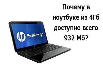 В ноутбуке  HP Pavilion g6 доступно 932 Мб из 4 Гб. Решение проблемы.