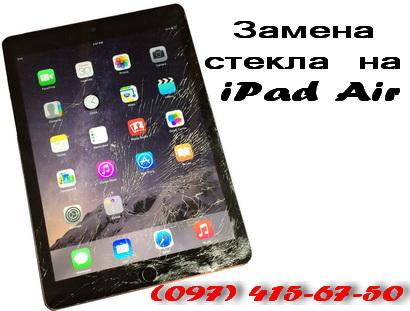 Замена стекла (тачскрина) на iPad Air на Троещине