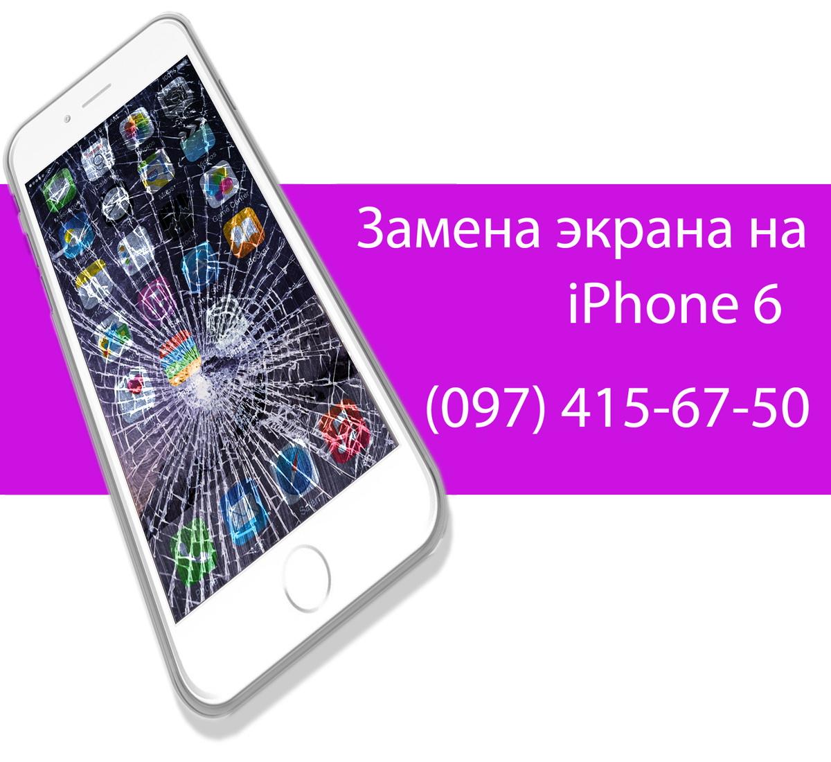 Замена экрана и стекла для iPhone 6