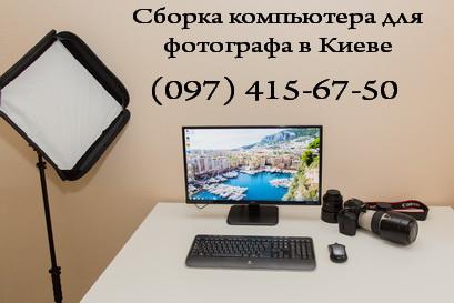 Сборка компьютера для фотографа в Киеве