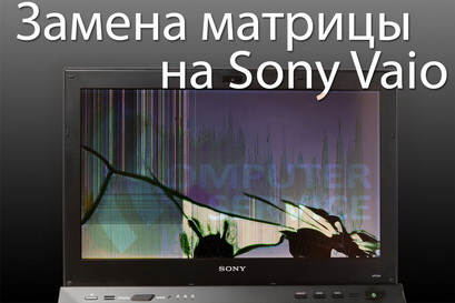 Замена матрицы в ноутбуке Sony PCG-41211V в Киеве