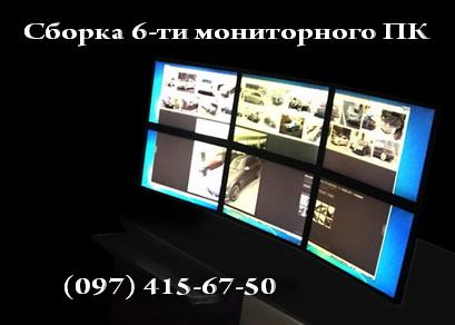 Компьютер на 6 мониторов для трейдинга и развлечений