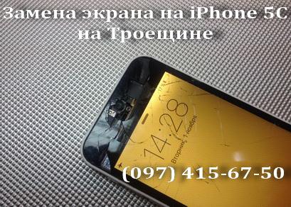 Замена экрана на iPhone 5C