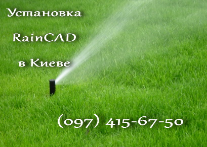 Установка программы RainCad в Киеве