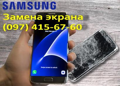 Замена дисплея с сенсорным экраном. Ремонт Samsung на Троещине.