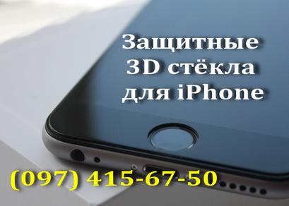 3D_iPhone