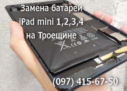 Замена батареи на iPad mini 1,2,3,4 на Троещине